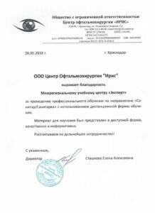 """Благодарственное письмо """"Мясокомбинат Коневской"""" Новый Уренгой"""