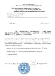 """Благодарственное письмо """"Газпром"""" Новый Уренгой"""