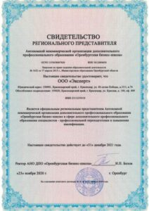 Свидетельство рег. представителя ОБШ